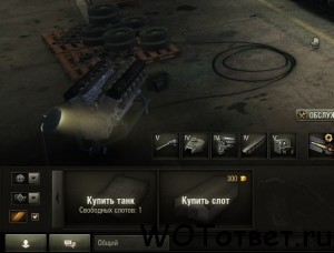Пропали танки в ангаре