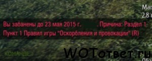 забанен в world of tanks