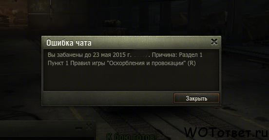 мир танков список забаненных