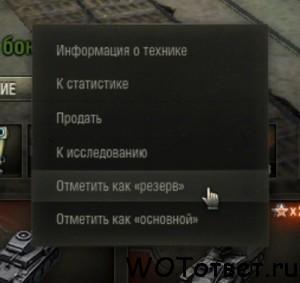 как вернуть танк из резерва