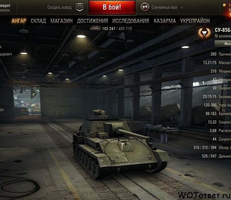 Почему выкидывает из танков при загрузке боя