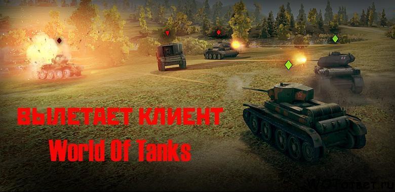 Причина Вылета игры World Of Tanks