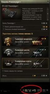 нет кнопки купить танк