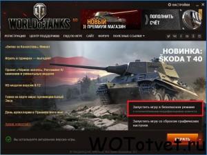 тормозит world of tanks