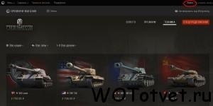 как подарить танк в World of Tanks