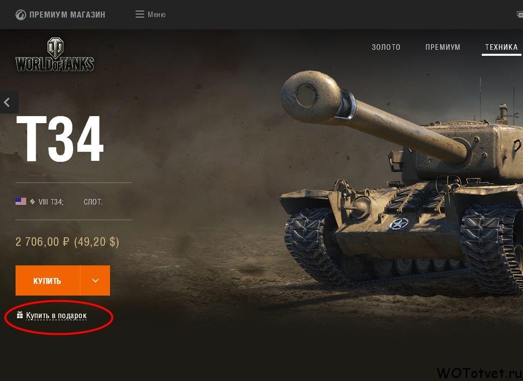 Ворлд оф танк подарить танк