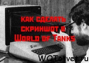 как сделать скриншот в world of tanks