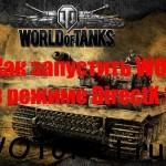 Как запустить танки в режиме DX9