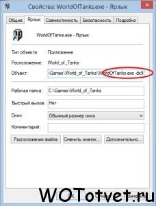 wot directx Как запустить WoT в режиме dx9