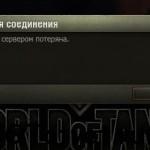 3G модем_связь_ссервером