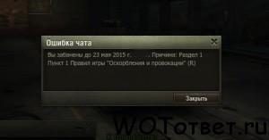 забанен в world of tanks