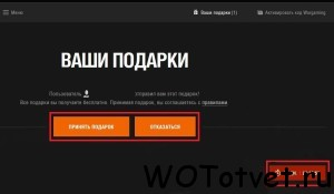 как принять танк в World of Tanks
