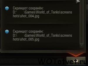 как сделать скриншот World of Tanks