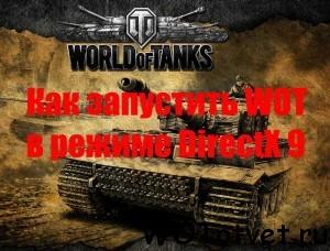 Как запустить танки в режиме DX9 wot directx