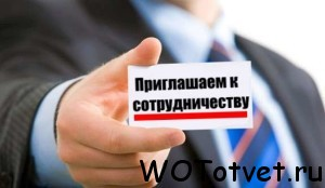Реклама на сайте WoTotvet.ru