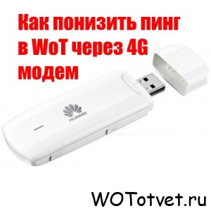 4G modem